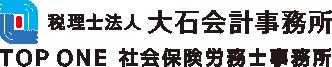 税理士法人大石会計事務所 TOP ONE 社会保険労務士事務所