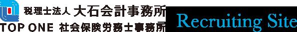 税理士法人大石会計事務所 TOP ONE 社会保険労務士事務所 Recruiting Site