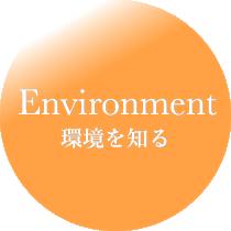Environment 環境を知る